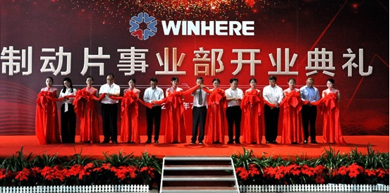 Grand Opening of Brake Pads & Shoes Manufacturing at Winhere